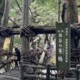 『リスペクトと聖地巡礼の四国ツーリング(最終話)』の画像
