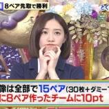 『【乃木坂46】かわいいwww 中田花奈、ゴールデン番組でまた『あのポーズ』をやってしまうwwwwww』の画像