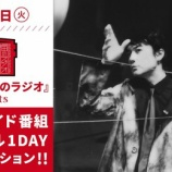 『【乃木坂46】これは凄いな・・・福山雅治が語る、山崎怜奈の分析結果がこちら・・・』の画像