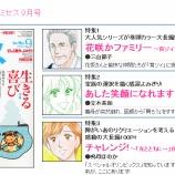 『【熊本】SOのマンガが掲載されています』の画像