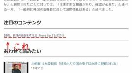 【偏向報道】NHK、安倍土下座像ニュースに「あいちトリエンナーレ」擁護記事をリンクwwwww