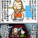 運転免許証の自主返納【766】