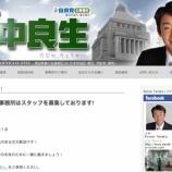 『衆議院選挙埼玉15区(戸田・蕨・さいたま市の一部)の立候補予定者』の画像