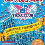 『戸田市を音楽の街にする!オトなバンド戸田倶楽部ハートフルコンサート明日開催。戸田市文化会館で13時半開演。入場無料。2階・4階で開催されている市展とともにお楽しみください!』の画像