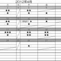 2012年4月教室カレンダー