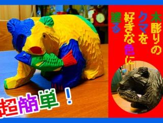 【簡単】木彫りのクマを好きな色にカスタムする