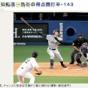 阪神タイガースの長距離打者育成能力の無さは異常