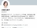 【画像】大塚家具をぶっ壊した大塚久美子さん、経営コンサルタントになってた