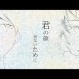 『「kakashi」MV 一般公開スタート!』の画像