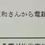 『【日本の闇の中の一つ】栃木リンチ札人事件という組織ぐるみで隠ぺいされかけた少年犯罪』の画像
