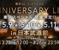 【欅坂46】 3rd YEAR ANNIVERSARY LIVE、日本武道館公演の SPECIAL LIVE VIEWINGが大阪城ホールで開催決定