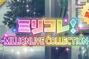 【ミリシタ】6/12の15:00からイベント『ミリコレ!~MILLIONLIVE COLLECTION~』開催!