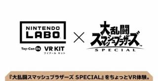 『スマブラSP』が「VRゴーグル Toy-Con」に対応へ!VRで大乱闘!