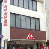 『JAL×はんつ遠藤コラボ企画【福井編2】3日め・サバエドッグ(ささき)』の画像