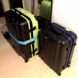 『手荷物空港宅配サービス』の画像