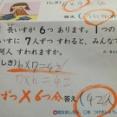 【悲報】文科省「6×7と7×6は違います」