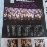 『【乃木坂46】乃木坂のお見立て会に参加した人って実際凄いよな・・・』の画像