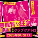 『超エネルギッシュ、そしてぐっと聴かせる最高の頭脳警察ライブを配信で #無機質な狂気 第11夜@渋谷クラブクアトロ』の画像