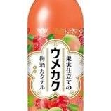 『【新商品】「ウメカク 果実仕立ての梅酒カクテル アセロラ」を新発売』の画像