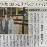『道内初!アメリカンスクールバスを活用した移動式ウェディング!』の画像
