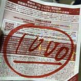 『【欅坂46】渡邉理佐に握手券1,000枚を注ぎ込むツワモノ高校生がいた模様wwwwww』の画像