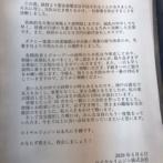 【画像】東京のタクシー会社、事業の休止により全従業員を解雇・・・