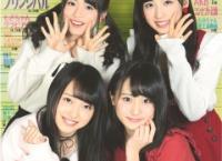 本日発売のAKB新聞、表紙は向井地美音、坂口渚沙、小栗有以、倉野尾成美の4人!
