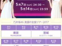 乃木坂46真夏の全国ツアー2017の日程発表!!!!!