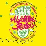 『【乃木坂46】樋口日奈、舞台『仏の顔も笑うまで』出演決定!!!』の画像