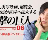 諫山創スペシャルインタビューがSUGOI JAPANホームページにて公開中!