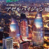 『アゼルバイジャンへ!』の画像