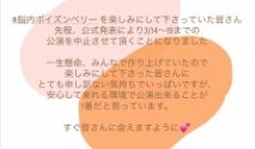 【元乃木坂46】斉藤優里からお知らせ…