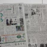 『中日新聞と岐阜新聞に掲載されました!』の画像