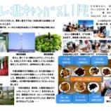 『【北九州】カレ北キャンパスLIFE No.11』の画像