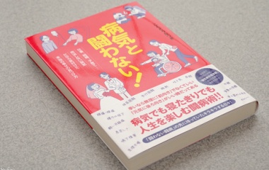 『慢性病 (筋痛性脳脊髄炎)と上手に付き合う方法を紹介する本を読みました【こんどうなつきさん著】』の画像