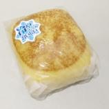 『【パン】熟成厚焼き玉子風蒸しパン』の画像