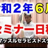 『令和2年6月のセミナー日程【吉野マッスルセラピストスクール 筋膜・トリガーポイント勉強会】』の画像