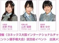 4/7開催「大阪インターナショナルチャレンジ2019」試合前イベントにチーム8が出演!