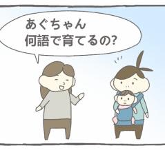 赤ちゃん何語で育てるか問題