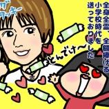 『平成イチ衝撃を受けた母からのスクープ』の画像