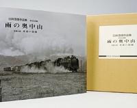 『臼井茂信作品集 東北北部編 「雨の奥中山」』の画像