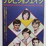 『1972年1月号のテレビジョンエイジ』の画像