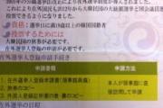 「生まれて初めての投票」…在日韓国人らが初の有権者登録、韓国総選挙に向け227人が登録。日本国内の対象者は推定47万人