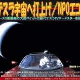 『EVテスラ宇宙へ打上げ(12)/NPOエコレボ』の画像
