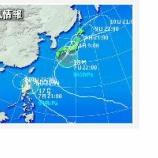 『台風に備える』の画像