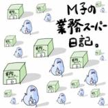『🚙M子の業務スーパー日記🚙』の画像