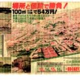 『1987年の限界分譲地の折込広告』の画像