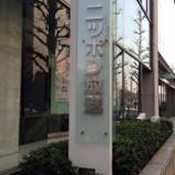 『ニッポン放送ナウw』の画像
