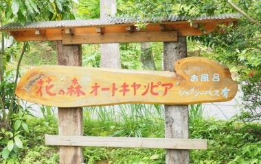 『花の森オートキャンピア』の画像