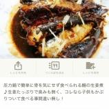 『今日の夕飯何にしよう?と悩むときはクックパッド 兼業主婦なわたしのヘビロテiPhoneアプリ3つ』の画像